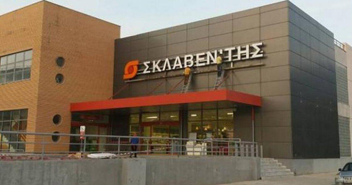 Σε λειτουργία το ηλεκτρονικό κατάστημα της αλυσίδας σούπερ μάρκετ «Σκλαβενίτης»