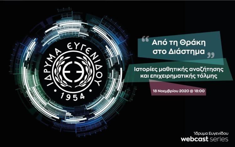 Το Νέο Webcast από το Ίδρυμα Ευγενίδου «Από τη Θράκη στο Διάστημα: Ιστορίες μαθητικής αναζήτησης και επιχειρηματικής τόλμης»