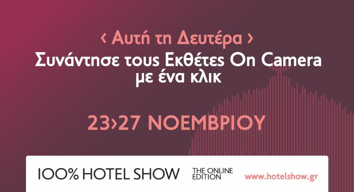 Το πρόγραμμα του 100% Hotel Show – The Online Edition