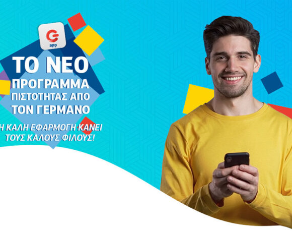 G App: Η νέα εφαρμογή που σε επιβραβεύει από τον ΓΕΡΜΑΝΟ