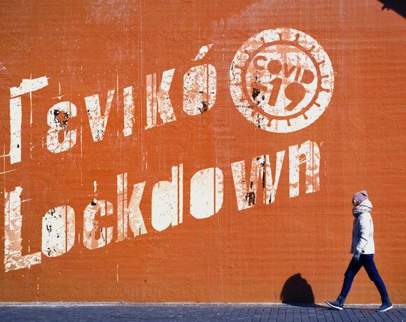 Lockdown: Επανέρχονται τα γραπτά SMS στο 13033
