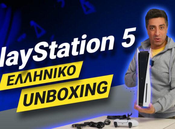 PlayStation 5 ελληνικό unboxing video