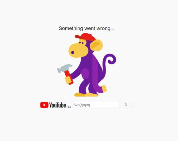 Έπεσε το YouTube