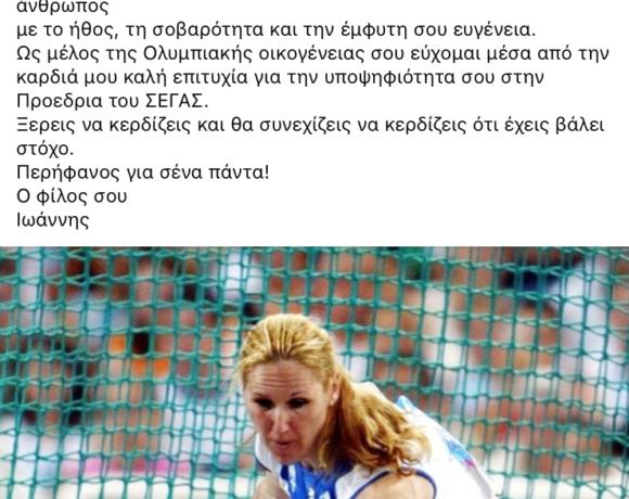 Μελισσανίδης: «Περήφανος για σένα πάντα»!