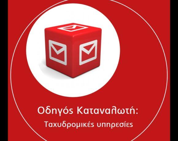 Οδηγός Καταναλωτή για τις ταχυδρομικές υπηρεσίες: Συμβουλές και δικαιώματα