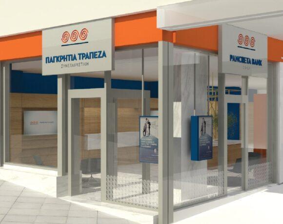 Παγκρήτια Τράπεζα: Νέος CEO ο Αντώνης Βαρθολομαίος