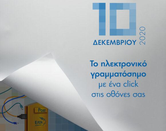 Πρεμιέρα σήμερα για το Ψηφιακό Γραμματόσημο των ΕΛΤΑ