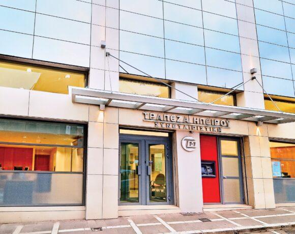 Τράπεζα Ηπείρου: Ασφαλείς ηλεκτρονικές συναλλαγές με τις χρεωστικές κάρτες