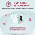 Όμιλος Ευρωκλινικής: Τεστ κορωνοϊού – Ποιο να επιλέξω;