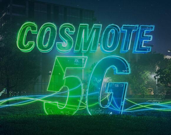 COSMOTE 5G: Αυτές είναι οι πόλεις της Ελλάδας που θα έχουν πρώτες 5G