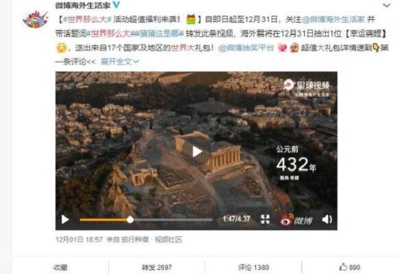 GNTO Promotes Greece on Chinese Social Media