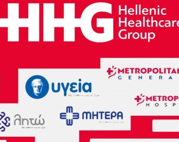 Hellenic Healthcare Group: 12 γιατροί μεταβαίνουν στα νοσοκομεία της Βόρειας Ελλάδας για την πανδημία