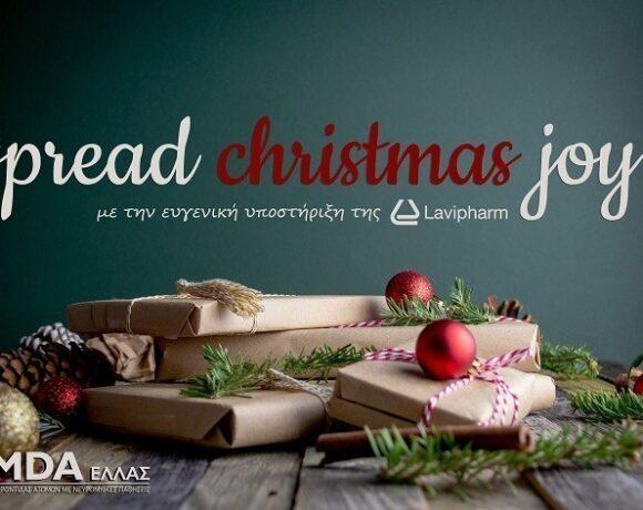 Lavipharm: Αρωγός στην πρωτοβουλία «Spread Christmas Joy!» του MDA Ελλάς