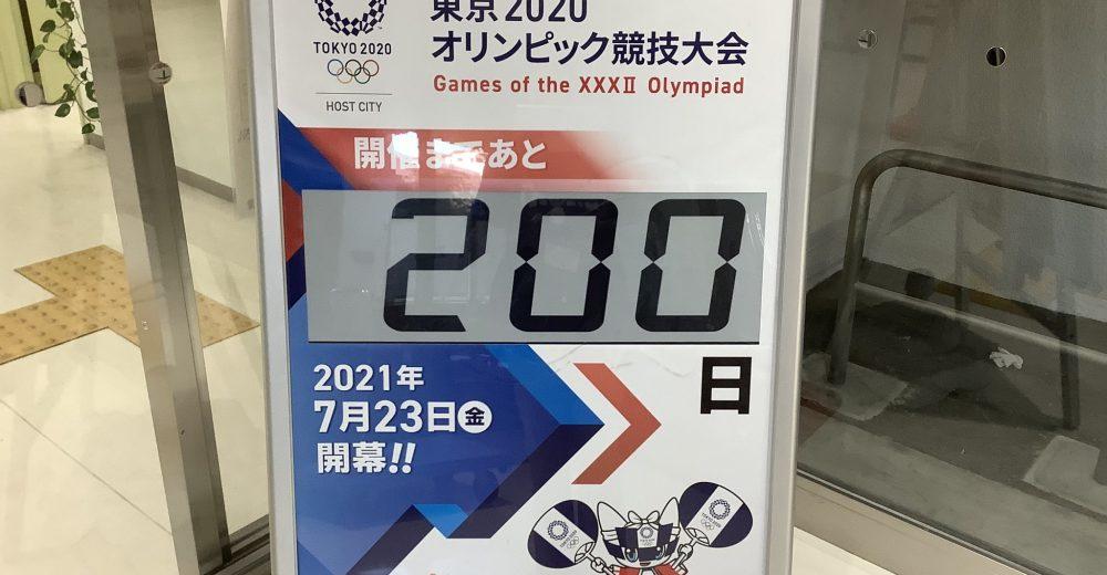 200 μέρες από τους Ολυμπιακούς Αγώνες