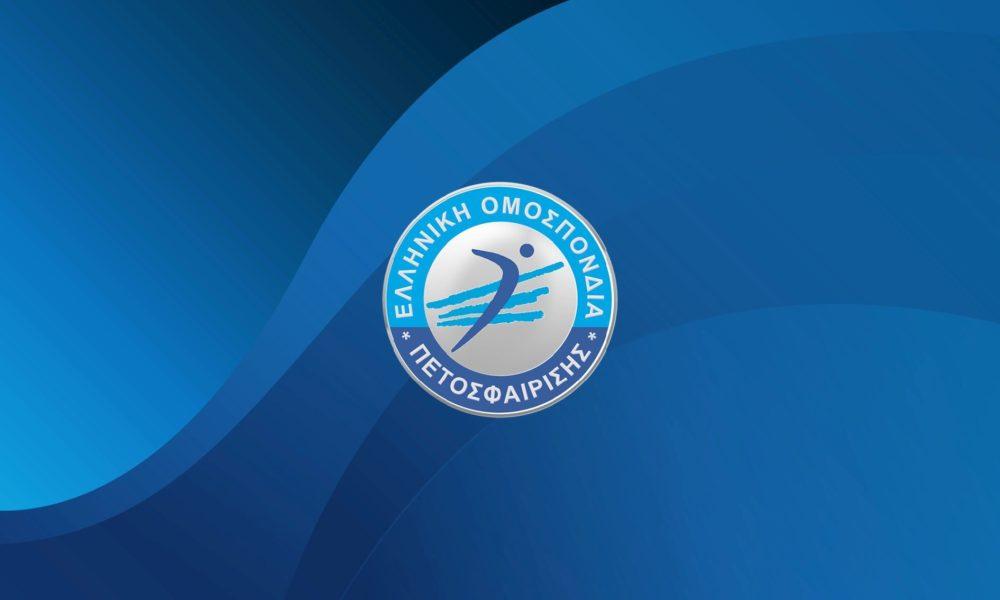 Α1 γυναικών: Η ΕΟΠΕ ανακοίνωσε την επανέναρξη το διήμερο 6-7 Φεβρουαρίου
