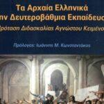 Η Αρχαία Ελληνική Φιλολογία ως Modus Vivendi στον καιρό της πανδημίας