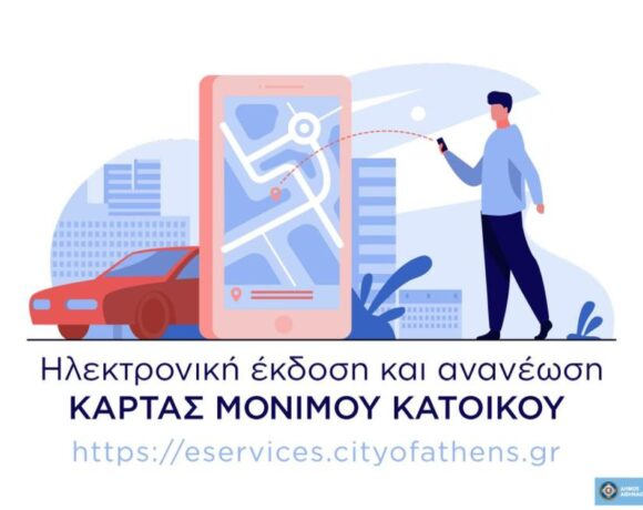 Ηλεκτρονικά από σήμερα η Κάρτα Στάθμευσης για τους κατοίκους του Δήμου Αθηναίων