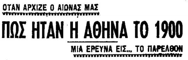 Πώς οι φοιτητές του 1900 δημιούργησαν τις μαντολινάτες της Αθήνας