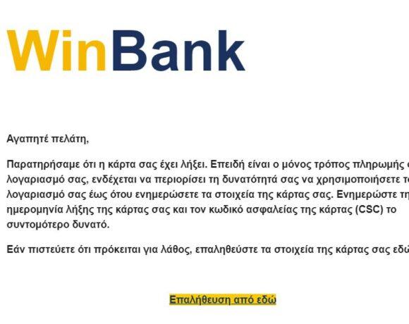 Τράπεζα Πειραιώς: Προσοχή σε νέα απάτη μέσω email