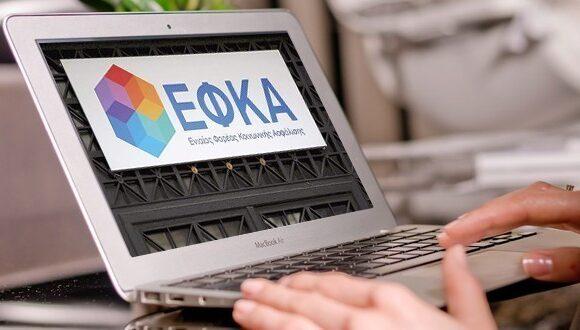e-ΕΦΚΑ: Αναρτήθηκαν τα ειδοποιητήρια ασφαλιστικών εισφορών Δεκεμβρίου 2020