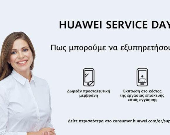 Huawei Service Day: Προσφορές για επισκευή ή ανανέωση συσκευής
