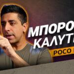 Poco M3 review: Μπορούσε καλύτερα