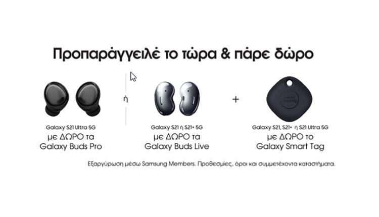 Samsung Galaxy S21 series: Αυτά είναι τα δώρα του pre-order στην Ελλάδα