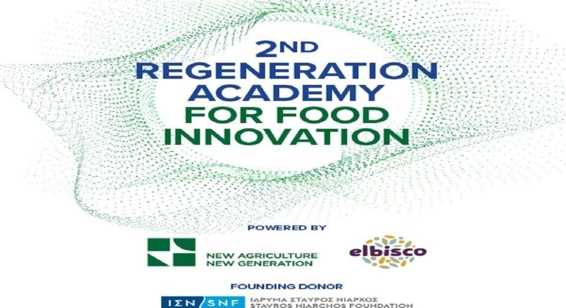 Άνοιξαν οι αιτήσεις για το 2nd ReGeneration Academy for Food Innovation