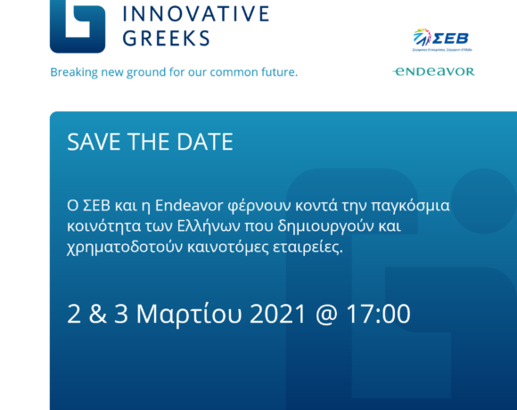Έρχονται οι «Innovative Greeks» – Οι Έλληνες της Καινοτομίας ανά την υφήλιο ενώνουν τις δυνάμεις τους