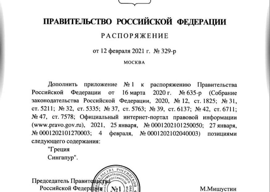 Ανοίγουν τα σύνορα για τα ταξίδια Ελλάδας – Ρωσίας