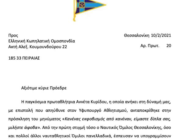 Απόλυτη στήριξη του ΝΟΘ στην Κυρίδου απέναντι στην ΕΚΟΦΝΣ