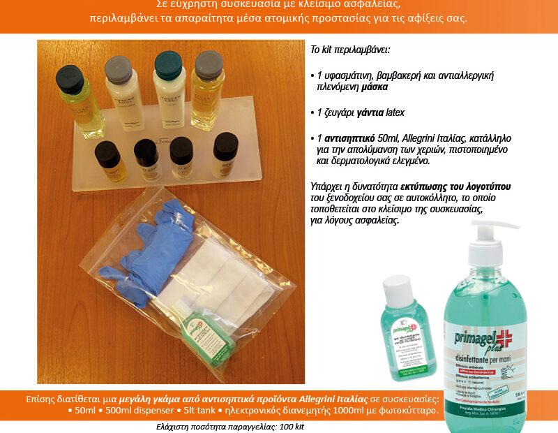 Διαθέσιμη από σήμερα η βεβαίωση εμβολιασμού κατά του COVID-19