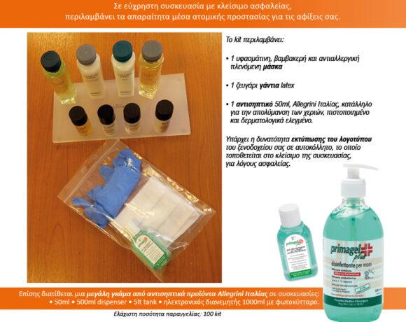 Καθοριστικό το πιστοποιητικό εμβολιασμού για τον Τουρισμό