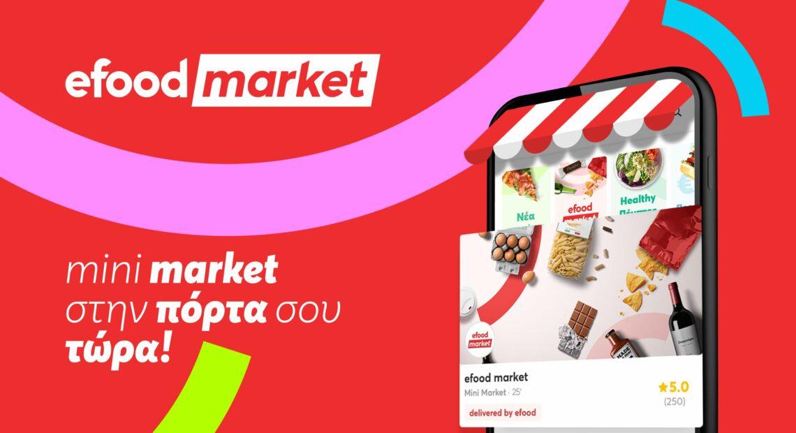 Σε Πεύκη, Δάφνη και Κολωνό επεκτάθηκε το efood Market – Ποιοι είναι οι επόμενοι σταθμοί