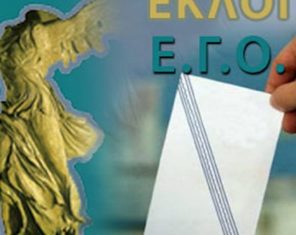 Στις 21 Μαρτίου οι εκλογές της ΕΓΟ