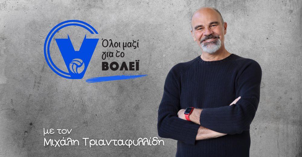 Τριανταφυλλίδης: «Όλοι μαζί για το Βόλεϊ»