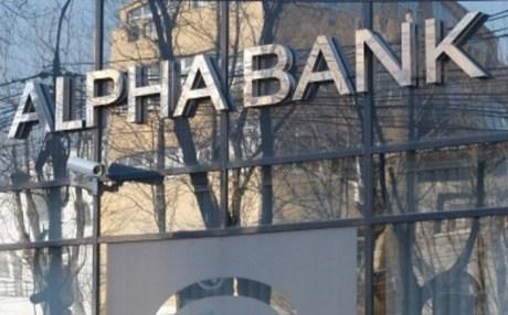 Alpha Bank: Δημοσιεύθηκε το πληροφοριακό σημείωμα για την απόσχιση κλάδου