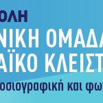 ΑΠΟΣΤΟΛΗ ΤΟΡΟΥΝ: Η σύγκριση της Εθνικής, στις τελευταίες 3 διοργανώσεις