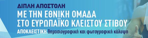 ΑΠΟΣΤΟΛΗ ΤΟΡΟΥΝ: Στον ημιτελικό ο Τραΐκοβιτς