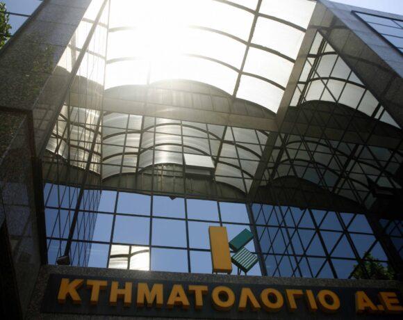 Κτηματολόγιο: Σε ποια γραφεία αναστέλλονται οι δια ζώσης συναλλαγές