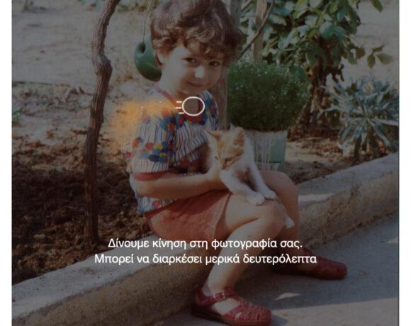 Λογισμικό AI μετατρέπει φωτογραφίες πορτραίτα σε κινούμενες εικόνες