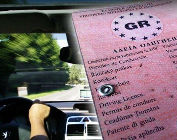 Eιδικές άδειες οδήγησης: Παρατείνεται η ισχύς τους