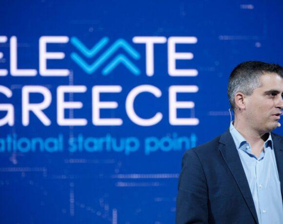 Elevate Greece: Άνοιξε η πλατφόρμα για αιτήσεις χρηματοδότησης των start-ups