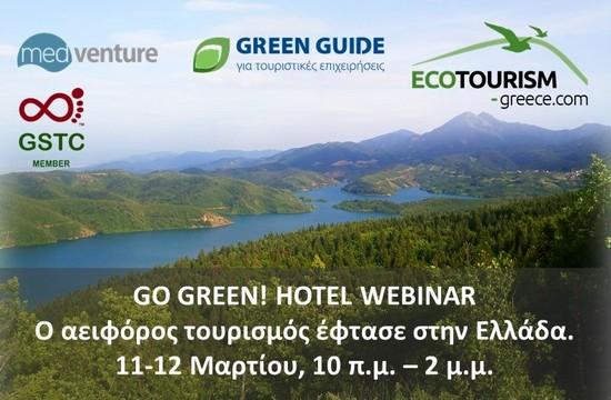 Go Green! Hotel Webinar: Ο αειφόρος τουρισμός ως εργαλείο marketing