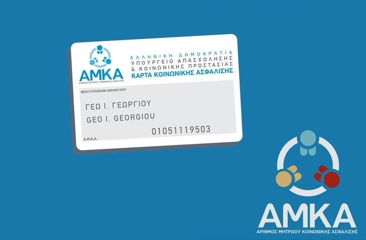 How to Get a Temporary AMKA Number in Greece for Vaccination