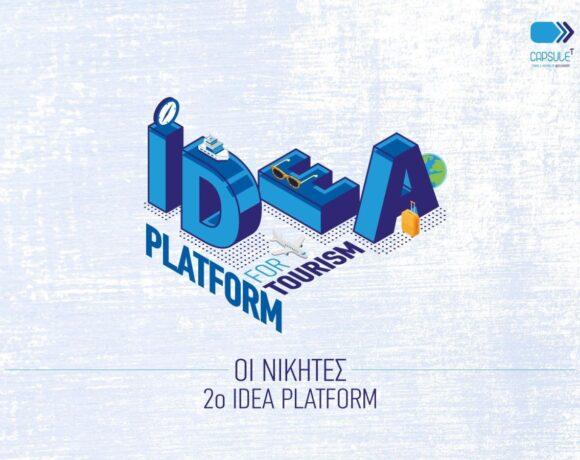 CapsuleT: Ανακοινώθηκαν οι 3 νικητές του δεύτερου Idea Platform