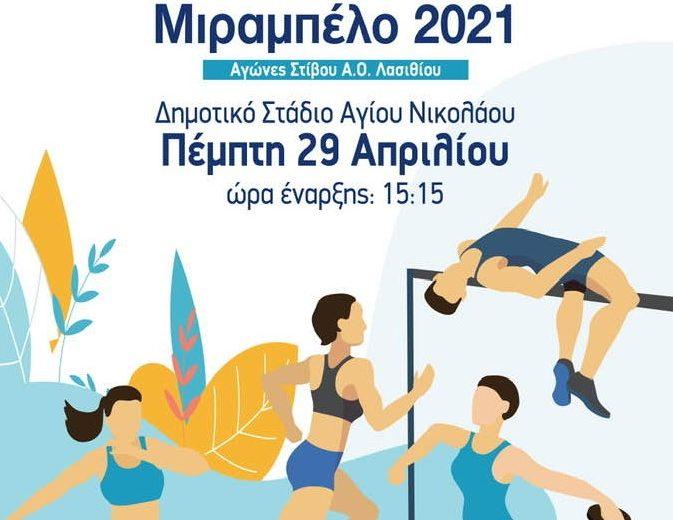 Έγινε η πρώτη ημερίδα στίβου στην Κρήτη
