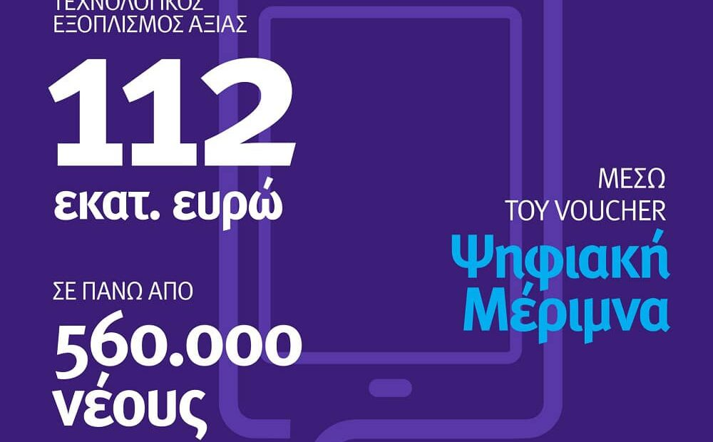 Ψηφιακή Μέριμνα: Μάθε τα πάντα για το voucher των 200 ευρώ