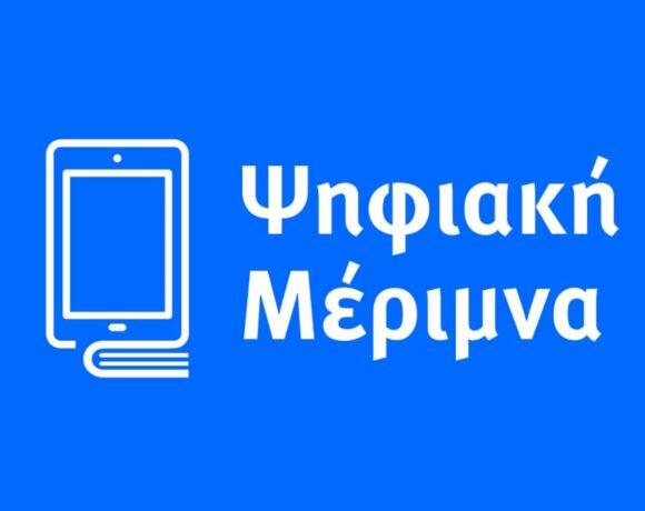 Ψηφιακή Μέριμνα: Οι καλύτερες επιλογές για να αξιοποιήσεις το Voucher των 200 ευρώ