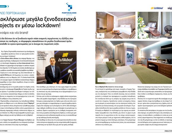 Όμιλος Πορτοκαλίδη: Ολοκλήρωσε µεγάλα ξενοδοχειακά projects εν µέσω lockdown | Λανσάρει και νέο brand